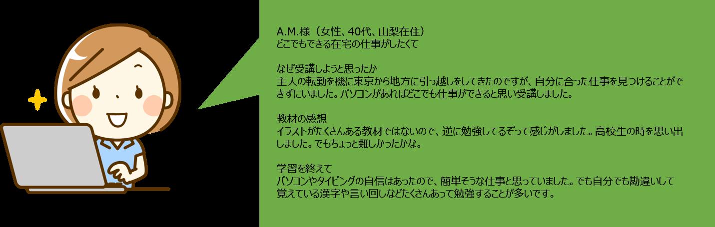 a.m.fix