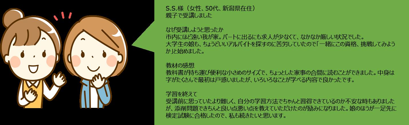 s.s.fix