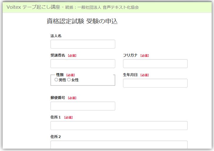 <受験申込フォーム>